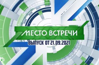 Место встречи выпуск 21.09.2021