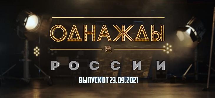Однажды в России выпуск от 23.09.2021