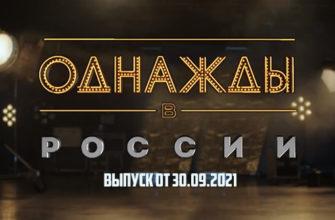 Однажды в России выпуск от 30.09.2021