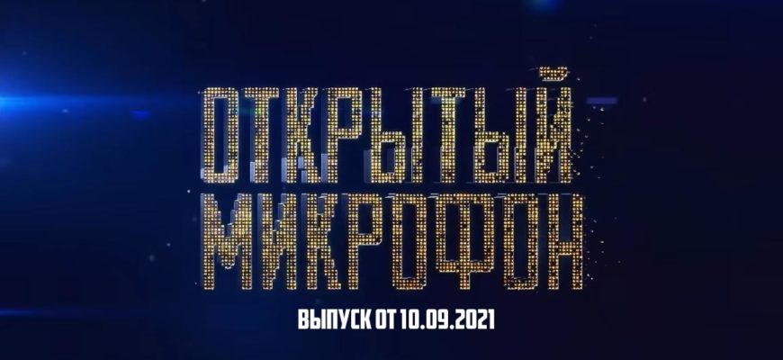 Открытый микрофон выпуск от 10.09.2021