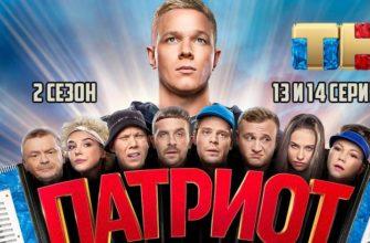 Патриот 2 сезон 13-14 серия