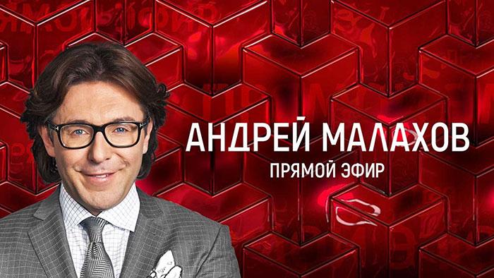 прямой эфир с малаховым 15.09.2021
