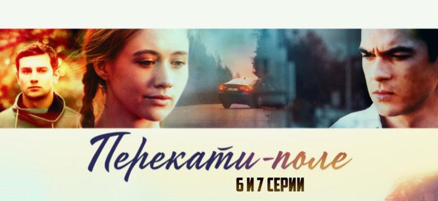 Перекати-поле 6-7 серия