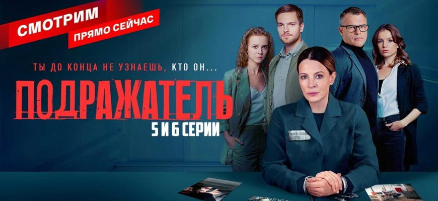 Подражатель 5-6 серия