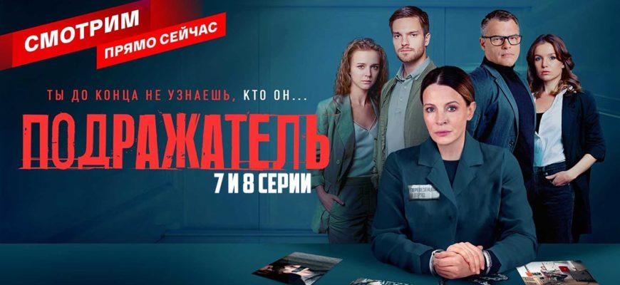 Подражатель 7-8 серия