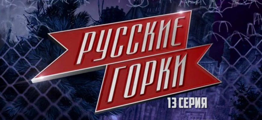 Русские горки 13 серия
