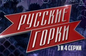 Русские горки 3-4 серия