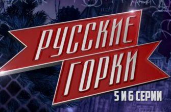 Русские горки 5-6 серия