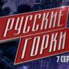 Русские горки 7 серия