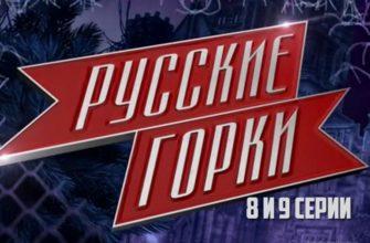 Русские горки 8-9 серия