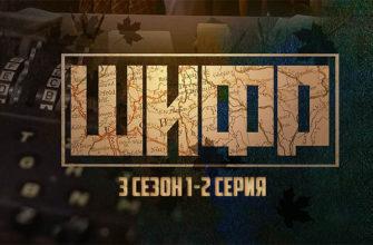 Шифр 3 сезон 1-2 серия