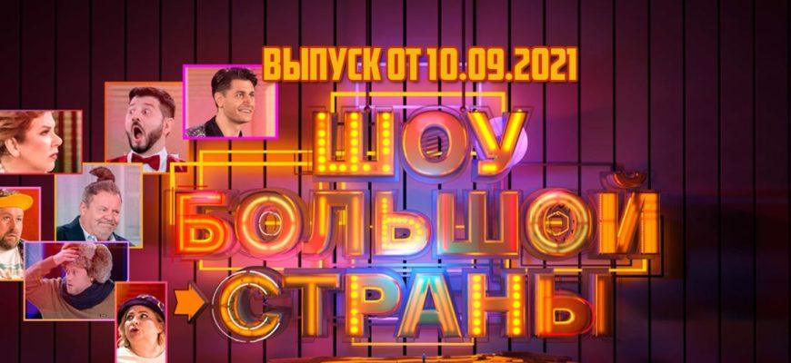 Шоу большой страны 1 выпуск 10.09.2021