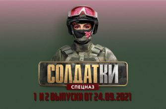 24.09.2021 Солдатки 2 сезон 1-2 выпуск