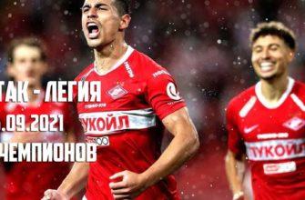 Футбол Спартак - Легия 15.09.2021
