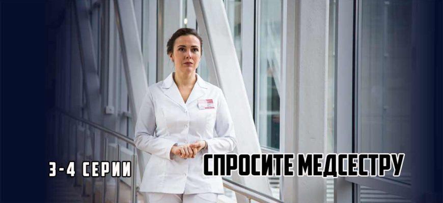 Спросите медсестру 3-4 серии