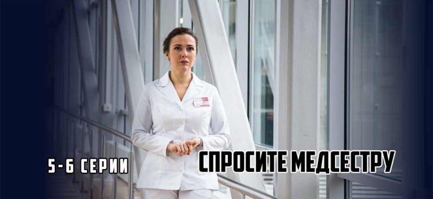 Спросите медсестру 5 6