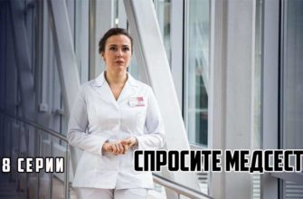 Спросите медсестру 7-8 серии