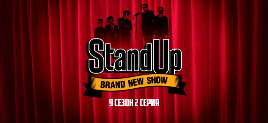 Stand Up 9 сезон 2 выпуск от 06.09.2021