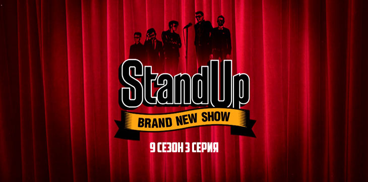 Stand Up 9 сезон 3 выпуск от 13.09.2021