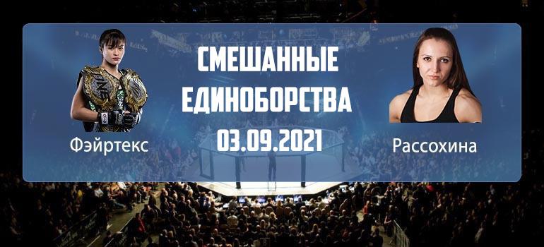 Смешанные единоборства 03.09.2021