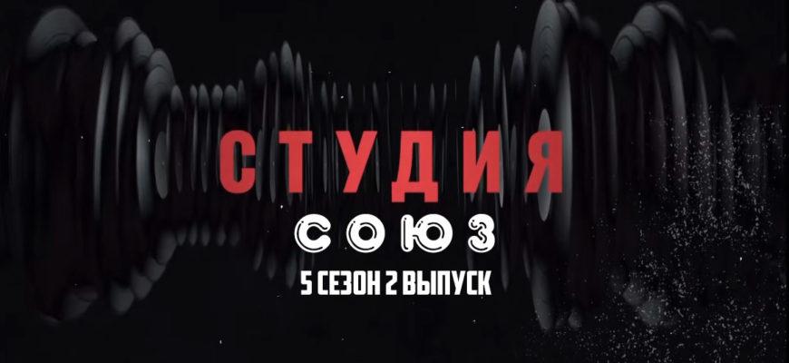 Студия Союз 5 сезон 2 выпуск от 09.09.2021