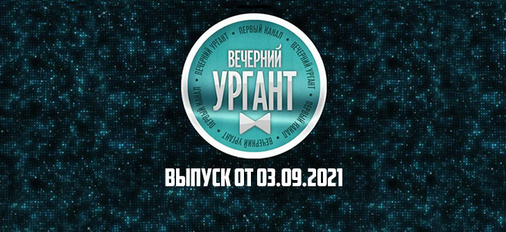 Вечерний Ургант 03.09.2021