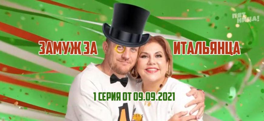 Замуж за итальянца 09.09.2021