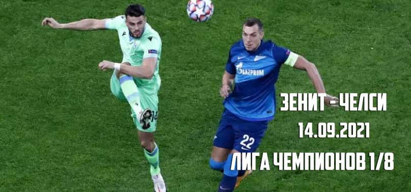 Футбол Зенит - Челси 14.09.2021