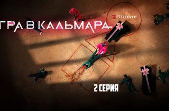 Игра в Кальмара 2 серия