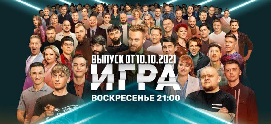 Игра 10.10.2021