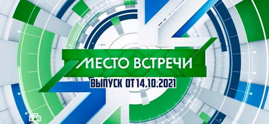 Место встречи выпуск 14.10.2021