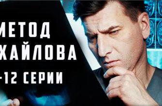 Метод Михайлова 11 и 12 серии