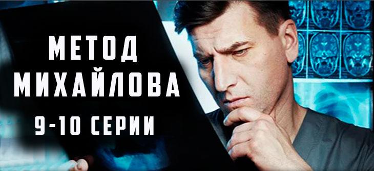 Метод Михайлова 9 и 10 серии