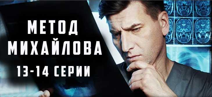 Метод Михайлова 13 и 14 серии