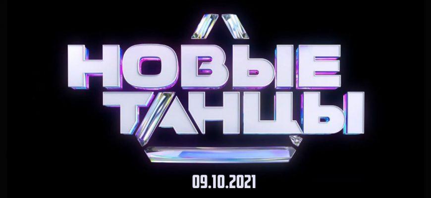 новые танцы 09.10.2021