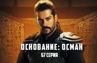 Основание Осман турецкий сериал на русском