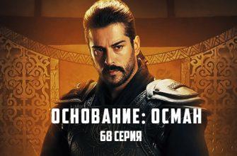 Основание Осман 68