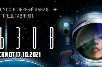вызов первые в космосе 17.10