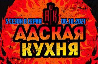 Адская кухня 06.10.2021 5 сезон 8 серия