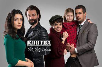 клятва турецкий сериал 365+367 серии