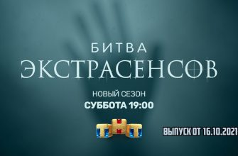 Битва экстрасенсов 22 сезон 4 выпуск