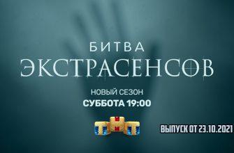 битва экстрасенсов 23.10 4 выпуск 22 сезон