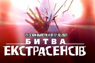битва экстрасенсов украина 4 выпуск от 17.10