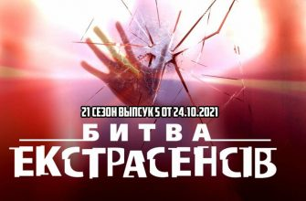 битва экстрасенсов украина 24.10