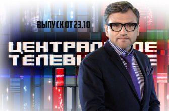 центральное телевидение на нтв 23,.10