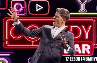 comedy club 17 сезон 14 серия