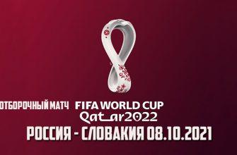 Россия - Словакия 08.10.2021