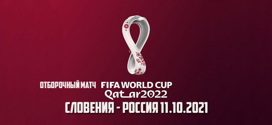 Словения - Россия 11.10.2021