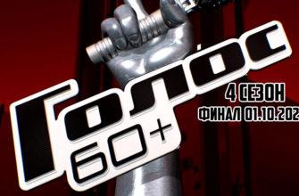 Голос 60+ 01.10.2021 финал