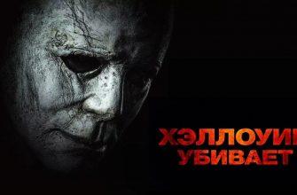 хэллоуин убивает фильм 2021